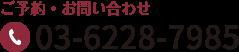 03-6228-7985