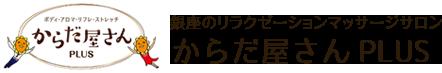 銀座の隠れ家リラクゼーションマッサージサロン<50分3750円(税抜)>からだ屋さんPLUS