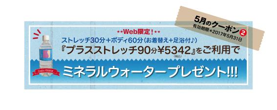 1705G2_S90