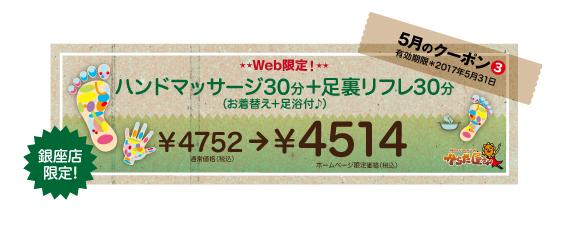 1705G3_H30R30