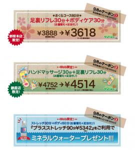 coupon_1609