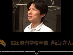 指圧専門学校卒業 西山さん