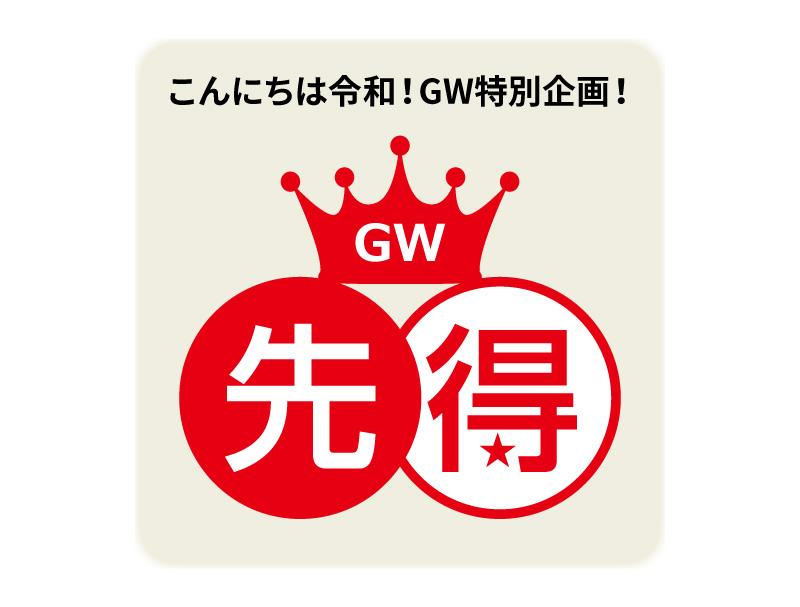 期間限定特別クーポン★GW先得★