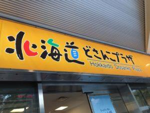 銀座界隈アンテナショップ:「北海道」のご紹介