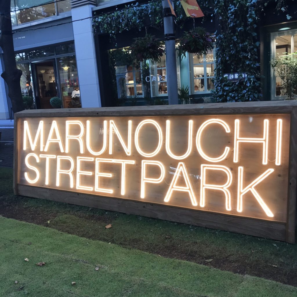 MARUNOUCHI STREET PARK2020 銀座周辺おすすめスポット