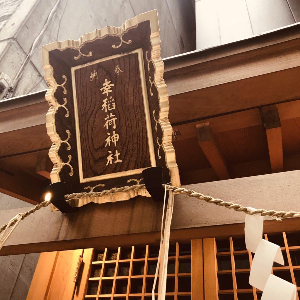 銀座の小さな神社【幸稲荷神社】